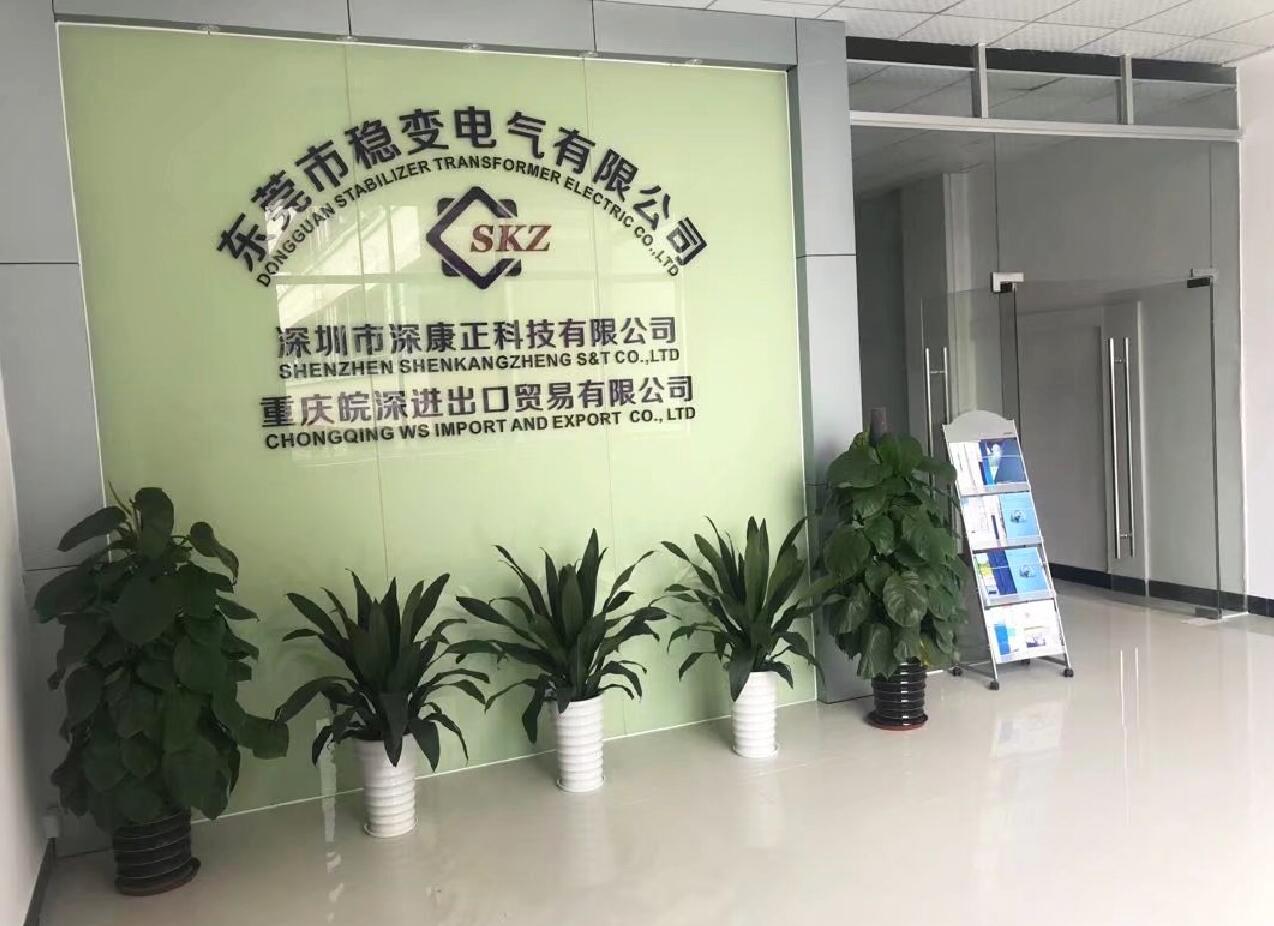 东莞市稳变电气有限公司